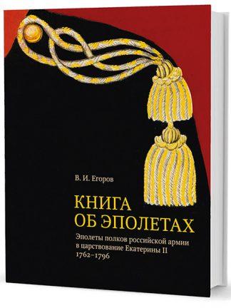 Книга об эполетах