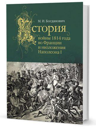 История войны 1814